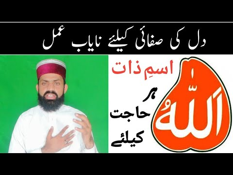Wazifa for Love Wazifa for shadi Wazifa for love marriage Muhabbat Ki Shadi k liye Urdu Hindi Amal from YouTube · Duration:  8 minutes 11 seconds