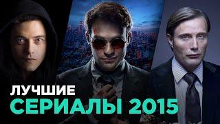 ТОП-10 лучших сериалов 2015 года