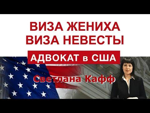 Светлана КАФФ. Гражданство США через брак. Виза невесты или жениха.
