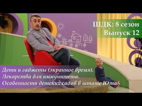 ШДК: Дети и гаджеты (экранное время). Лекарства для иммунитета - Доктор Комаровский
