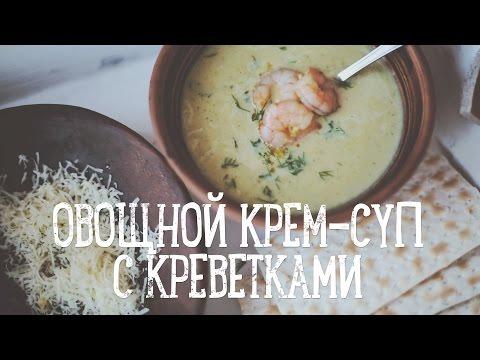 Суп пюре овощной с брокколи