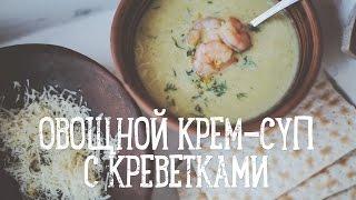 Овощной крем-суп с креветками [Рецепты Bon Appetit]