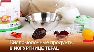 Комментарий эксперта для Tefal: польза кисломолочных продуктов с уникальным прибором Lacteo YG2601