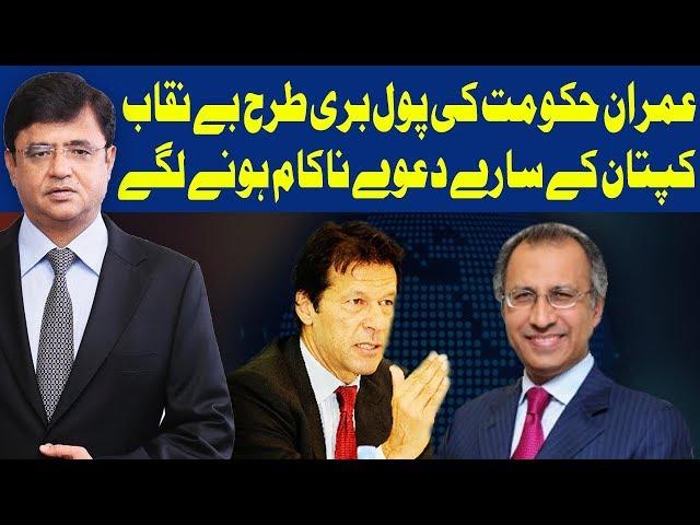 Dunya Kamran Khan Kay Sath | 13 June 2019 | Dunya News