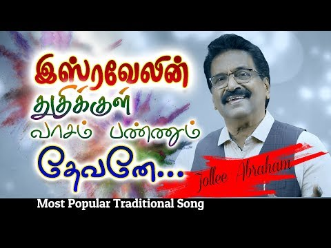 Jollee Abraham - Isravelin Thuthikul - Tamil Christian Song [Official]