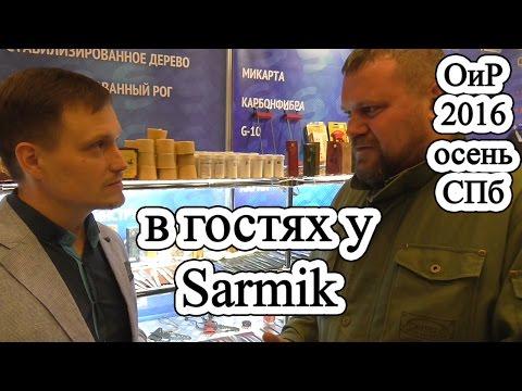Видео Выставка ОиР Осень Санкт-Петербург /// В гостях у Sarmik