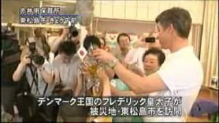Crown Prince Frederik visits Higashi-Matsushima in Japan - 1(2011) Thumbnail