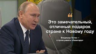 Путин: испытание ракеты «Авангард» — подарок стране к Новому году