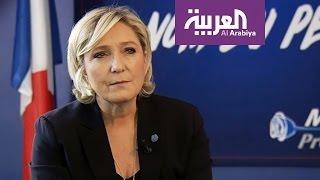 لوبن للعربية: القول ان استعمار الجزائر جريمة