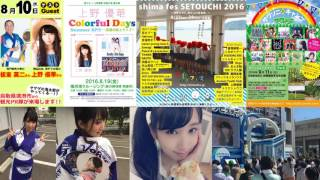 番組名:FM徳島「上野優華のWeekend for U」 放送日時:4/2~毎週土曜日...