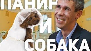 Алексей Панин и его первая любовь