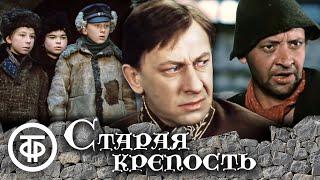 Старая крепость. Все серии. Приключения, экранизация (1972-1973)