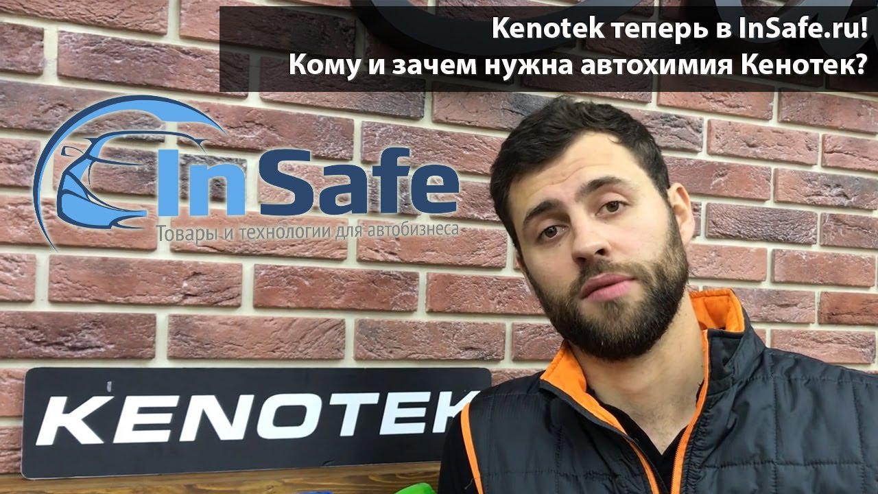 Кому и зачем нужна автохимия Kenotek? Смотрите в этом ...