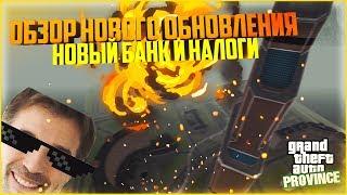 ОБЗОР НОВОГО БАНКА И СИСТЕМЫ НАЛОГОВ - MTA PROVINCE