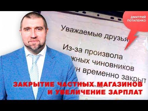 «Потапенко будит!», Темы дня - Закрытие частных магазинов и увеличение зарплаты