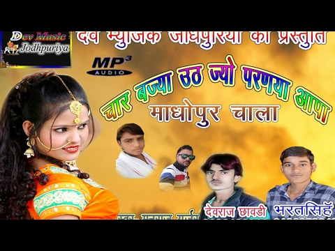 राजस्थानी Dj सांग 2017!!चार बज्या उठ ज्यो परणया आपा माधोपुर चाला!!Manraj  gurjar