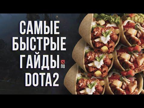 видео: Самый быстрый гайд - ember spirit/Эмбертоооо dota 2