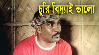 চুরি বিদ্যাই ভালো | Movie Scene | Kabila | Mehedi | Afzal Sharif | Chor Chor