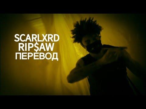 SCARLXRD - RIP$AW | ПЕРЕВОД