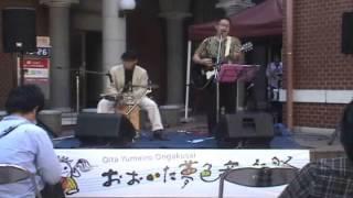 2013年おおいた夢色音楽祭での演奏です。 http://www.yumeon.jp/