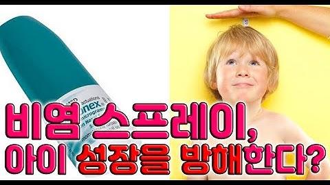 비염 스프레이가 아이의 성장을 방해할 수 있다?! 올바른 처방용 비강스프레이 사용법 보시죠.