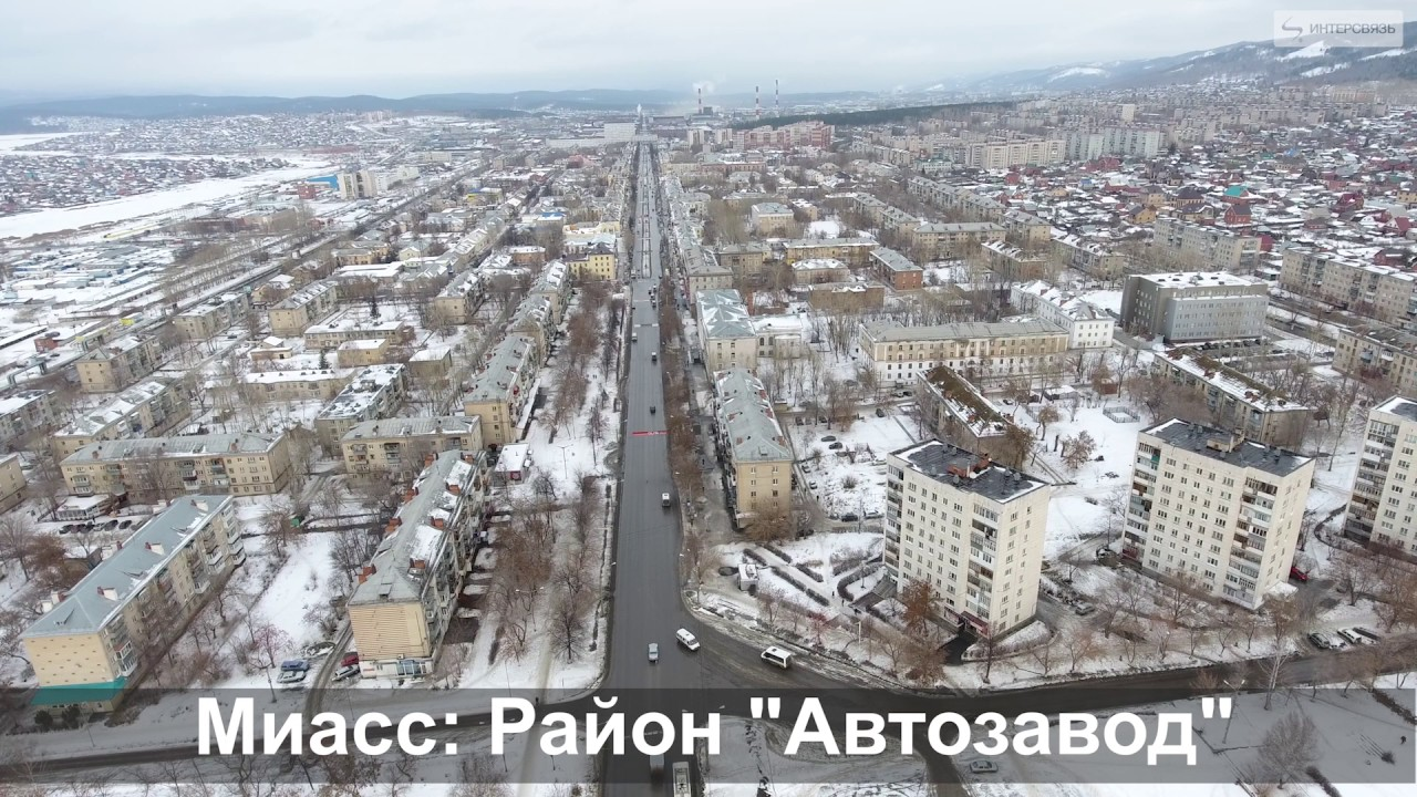 миасс фото города