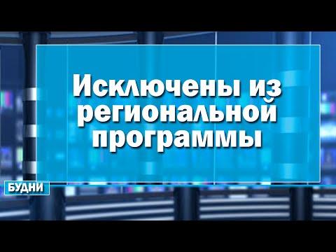 Четыре многоквартирных дома Белогорска исключены из региональной программы капремонта