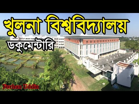 Khulna University Campus    খুলনা বিশ্ববিদ্যালয় ক্যাম্পাস    Documentary