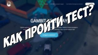 GAMBIT RP КАК ПРОЙТИ UCP ТЕСТ 28.02.2018