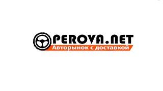 Perova.net —  Авторынок с доставкой , интернет магазин автозапчастей(http://perova.net/ Уже более 20 лет, Авторынок на Бульваре Перова в Киеве, является лидером по продажам запчастей,..., 2016-07-09T14:45:51.000Z)