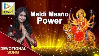 Meldi Maano Power | Kinjal Dave New Song 2016 | Gujarati Devotional Song | Full Audio Jukebox