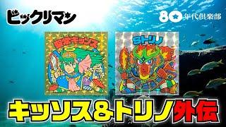 【キッソス&トリノ外伝】ビックリマン〜聖魔に揺れる夾角士〜