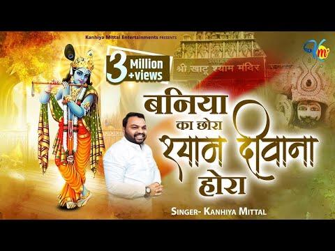 Yo Baniye Ka Chora Baba Tera Ho Gya Se - Kanhiya Mittal New Khatu Shyam Bhajan 2019 - Superhit