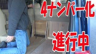 3列目シート外して荷室確保(4ナンバー化No.2)【ステップワゴンで遊ぼ】No.9/Play with HONDA Step Wagon (RG1) No.9