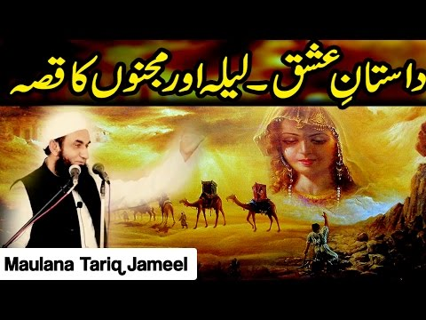 Story of Laila & Majnun ( لیلہ اور مجنوں ) by Maulana Tariq Jameel | AJ Official