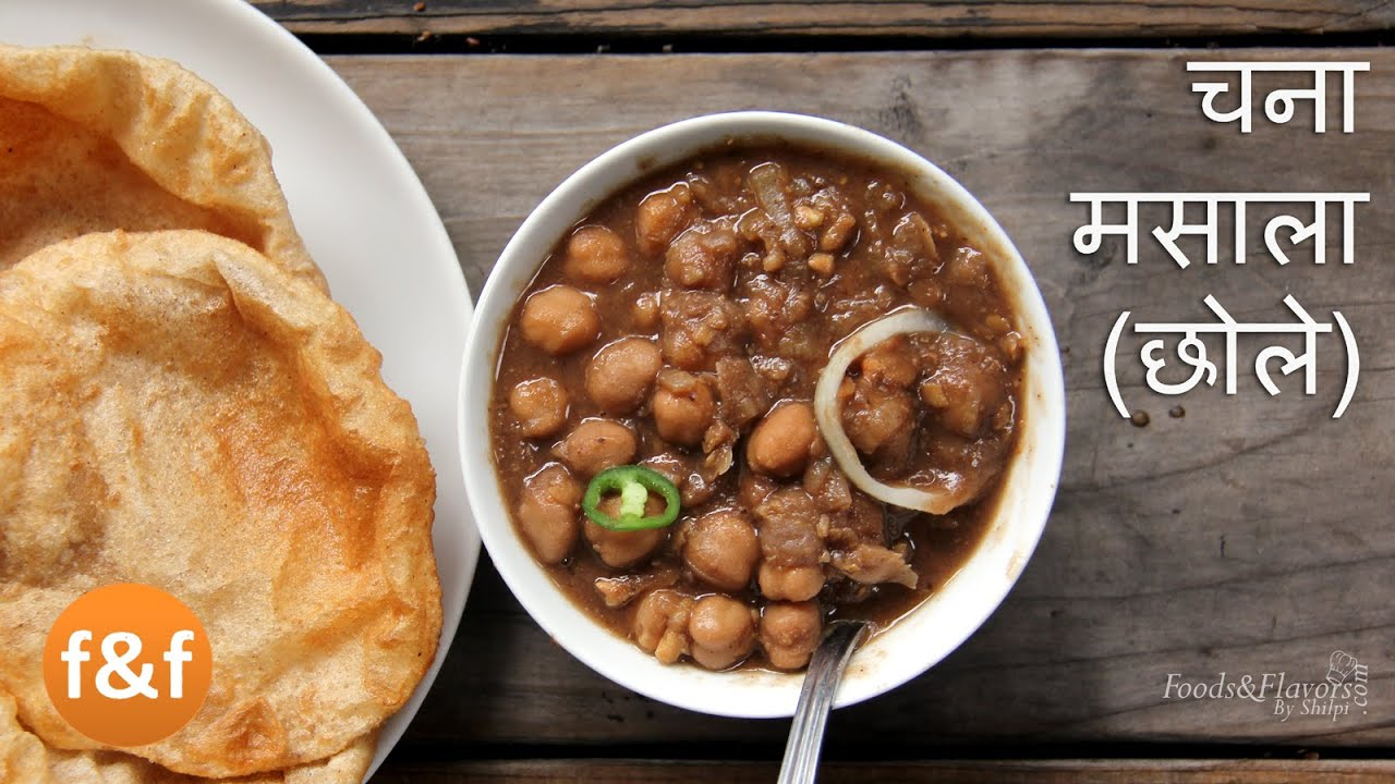 Chana masala recipe in hindi punjabi chole recipe chole masala chana masala recipe in hindi punjabi chole recipe chole masala indian recipes vegan recipes youtube forumfinder Choice Image