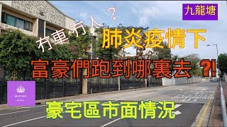 Publication Date: 2020-02-29 | Video Title: [ 睇樓日記@ 街道探索 ] 新型肺炎疫情下, 九龍塘 豪宅