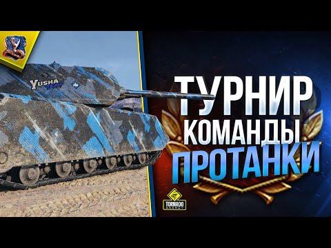 WoT Получи Тысячи Голды   Турнир Команды Yusha Юша в World of Tanks