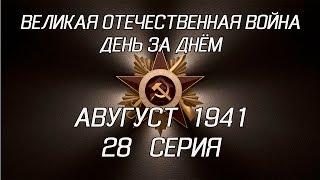Великая война. Август 1941. 28 серия