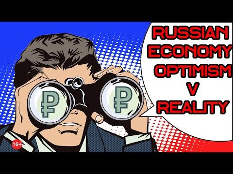 Реальность экономики России