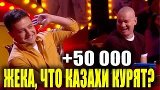 Что они курят в Казахстане что так рвут зал ЛУЧШИЕ ПРИКОЛЫ угарные шутки смешно до слез