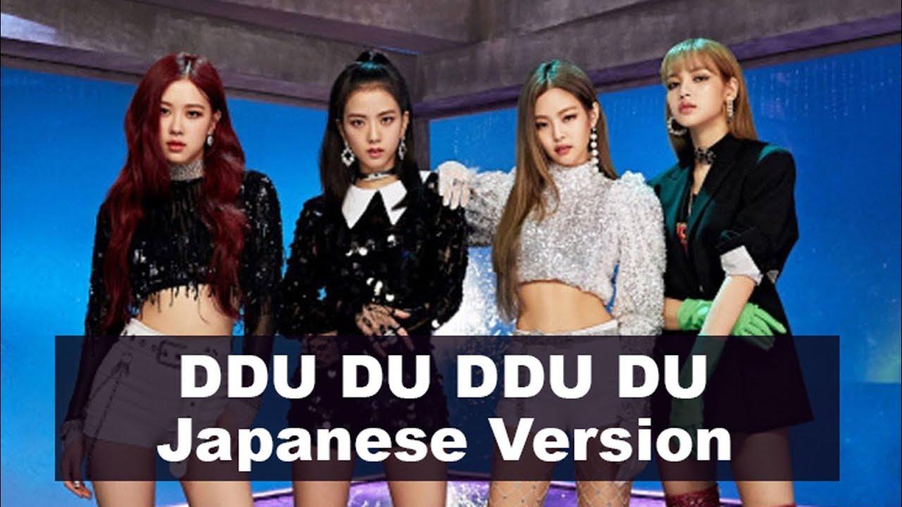 Listen Now! BLACKPINK Just Released DDU DU DDU DU Japanese