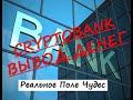 Cryptobank.Вывод денег