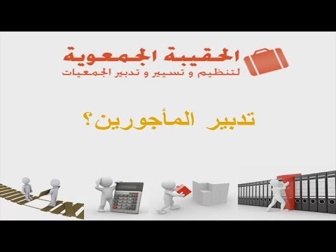 10   الحقيبة الجمعوية، الجزء الثاني التدبير الإداري ـ تدبير الموارد البشرية ـ تدبير المأجورين