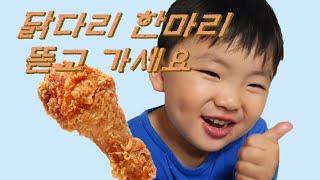 치킨 닭다리 먹방