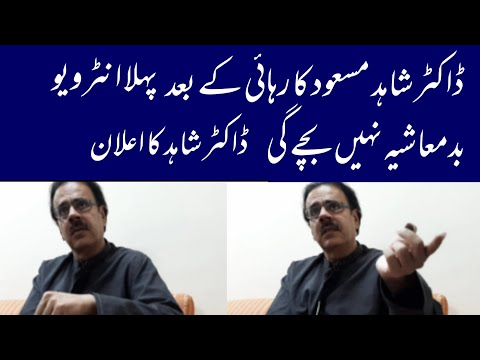 Dr Shahid Masood First Interview After Release from Jail