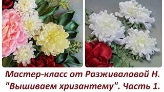 """Мастер-класс """"Вышиваем хризантему"""". Часть 1. Разживалова Наталья"""