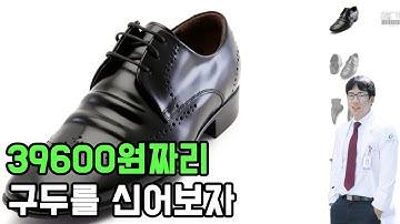 39600원짜리 구두를 신어보자 feat. 금강제화