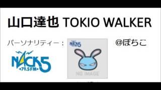 20160306 山口達也TOKIO WALKER.