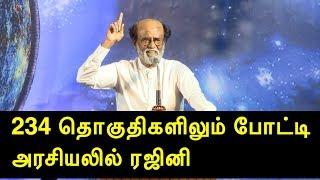 Rajinikanth political announcement will contest next election, rajini tamil news  redpix